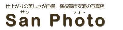サンフォト|県立大学駅から徒歩2分 横須賀市安浦の写真店